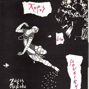 Image for 'Χωρίς Περιδέραιο'