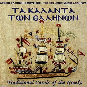 Image for 'The Hellenic Music Archives'