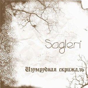 Image for 'Изумрудная скрижаль'