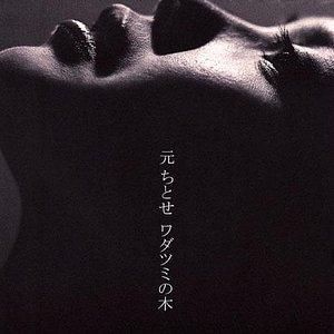 Image for 'ワダツミの木'