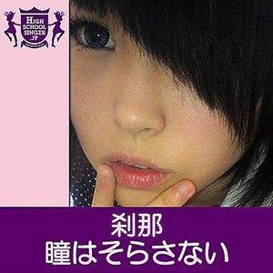 Bild für 'Hitomiwasorasanai'