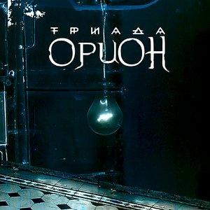 Bild für 'Орион'