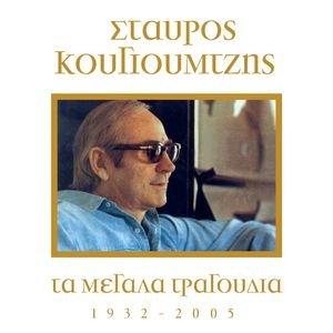 Bild för 'Ta Megala Tragoudia - Stavros Kougioumtzis (1932-2005)'