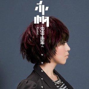 Image for '亦帆'