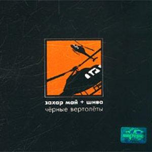 Image for 'Чёрные вертолёты (2003)'