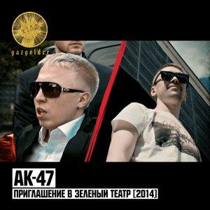 Image for 'Приглашение в Зелёный театр 2014'