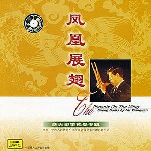Image for 'New Yimeng Song (Yi Meng Xin Ge)'