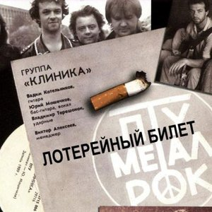 Image for 'Стукач'