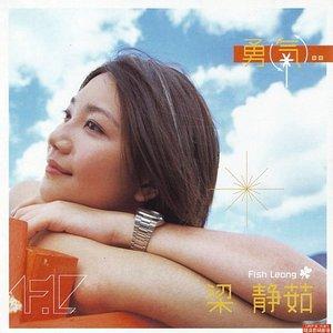 Image for '勇气'