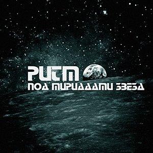 Image for 'Тёплый юпитер'
