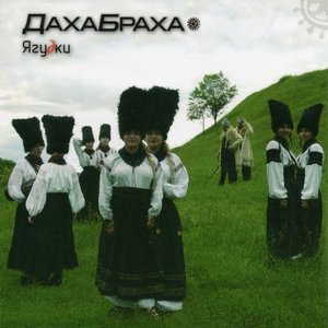 Image for 'За дуби'