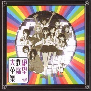 Image for 'Inoue Marina & Nonaka Ai & Kobayashi Yuu & Shintani Ryouko & Sawashiro Miyuki & Gotou Yuuko & Matsuki Miyu & Sanada Asami & Tanii Asuka'