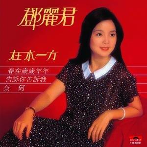 Bild för 'Back To Black Series - Zai Shui Yi Fang'