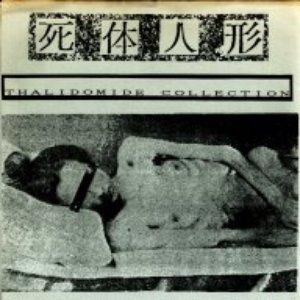 Image for '死体人形'