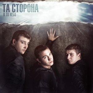 Immagine per 'Та Сторона'