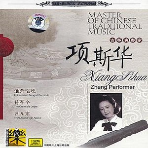 Image for 'Master of Traditional Chinese Music:Zheng'