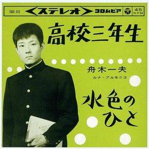 Imagen de '高校三年生'