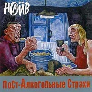 Image for 'Пост-алкогольные страхи'