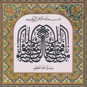 Image for 'The Holy Coran, Vol. 2: Sourat Al Ahzab / Sourat Al Amran / Sourat Mariam'