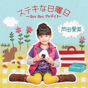 Image pour 'ステキな日曜日〜Gyu Gyu グッデイ!〜'