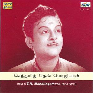Image for 'Kaayaatha Kaanagatthae'
