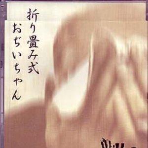 Image for '折り畳み式おぢいちゃん'