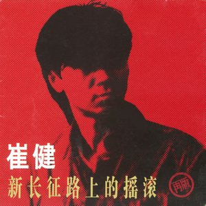 Bild für '新长征路上的摇滚'