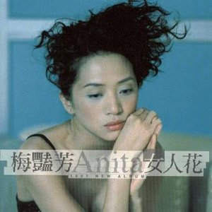 Image for '女人花'