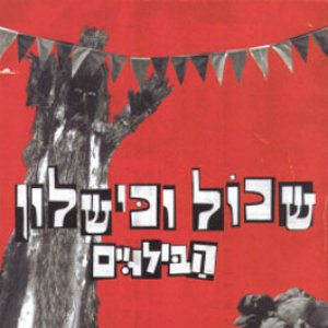Image for 'שירו של האנץ'