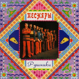 Immagine per 'Рушники'