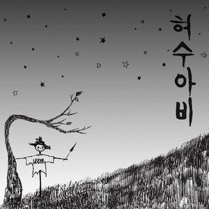 Image for '허수아비'