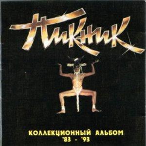 Image for 'Коллекционный альбом '83 - '93'
