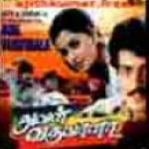 Image for 'Ohh Vanthathu Penna'
