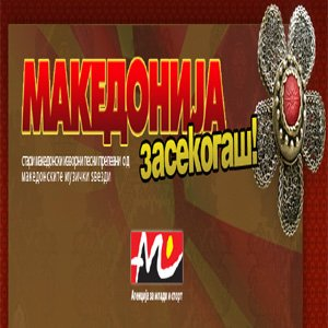 Image for 'Makedonija Zasekogas'