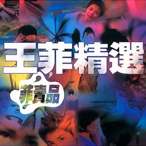 Image for '菲賣品'