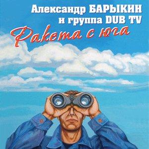 Image for 'Ракета с Юга'