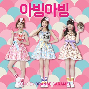 Image for '아빙아빙 (Abing Abing)'