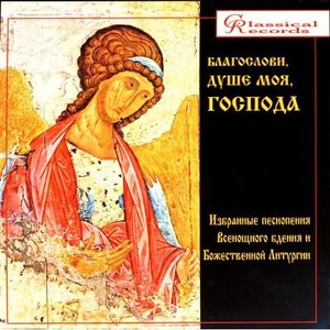Image for 'Chants From Orthodox Vespers & Liturgy'