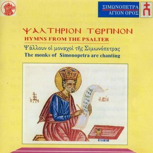 Image for 'Psaltirion Terpinon'