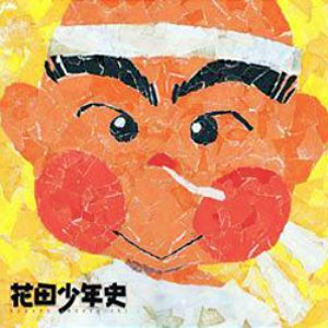 Image for '花田少年史'