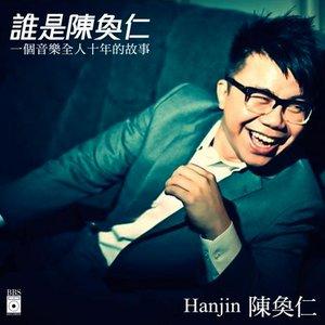 Image for '誰是陳奐仁'