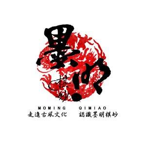 Image for '墨明棋妙'