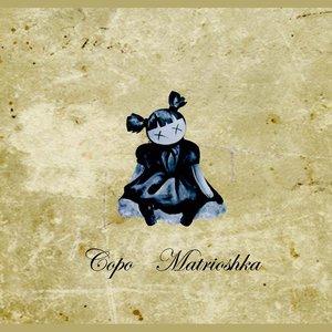 Image for 'Matrioshka'