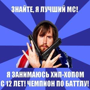 Image for 'Moscow Hustla Mixtape volume 4'