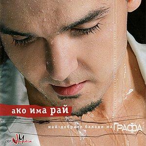 Image for 'Ako Ima Rai (If There Was Heaven)'