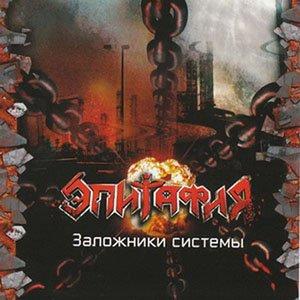 Image for 'Заложники Системы'