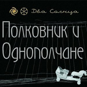 Image for 'Два солнца'