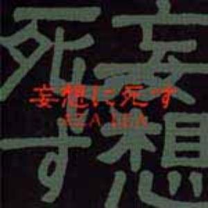 Image for '妄想に死す'