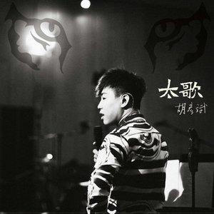 Image for '太歌'