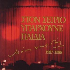 Image pour 'Avgoustos (Live)'